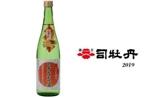 【期間限定12月中旬までの受付】おめでたい席にこの日本酒を!