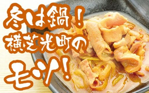 冬は鍋!メディア取材多数の、美味しいモツをご賞味下さい!