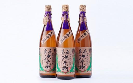 【期間限定】球磨焼酎 萬屋次兵衛 1.8L 3本