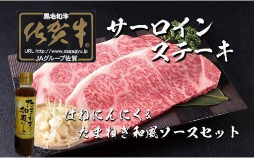 佐賀牛サーロイン佐賀県産玉ねぎ和風ソース佐賀県産はねにんにく