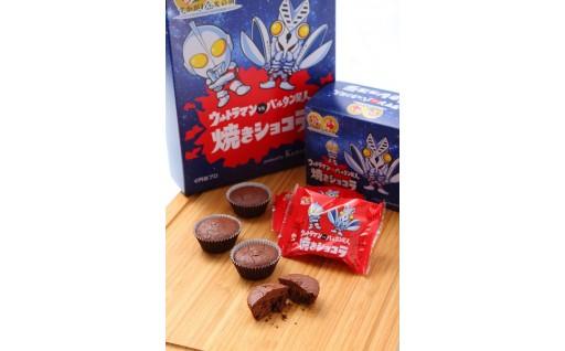 【ウルトラマン焼きショコラ 】濃厚カカオが楽しめる新食感