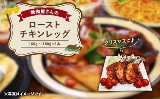 クリスマスに♪焼肉屋さんのローストチキンレッグ(数量限定)