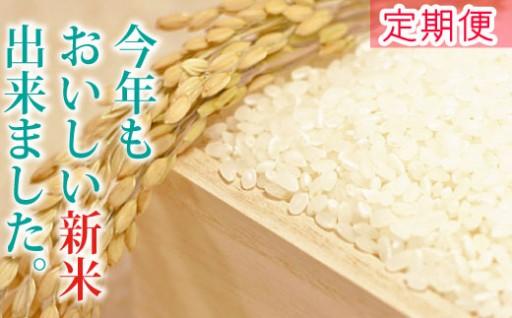新米ヒノヒカリを、無洗米15㌔や120㌔定期便などでお届け!