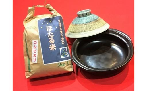【美濃焼】手造り青釉土鍋とコシヒカリ「ほたる米」