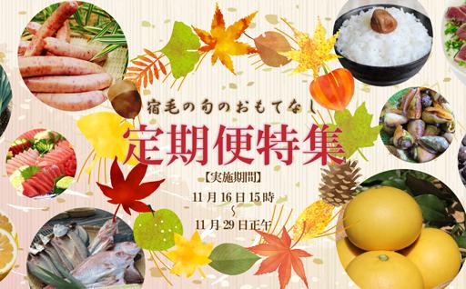 【期間限定】新米、土佐文旦、海の幸ほか、定期便特集を実施中!