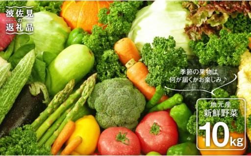 波佐見町産のお野菜・果物詰め合わせセット!