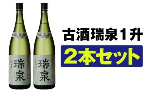 名門蔵元「瑞泉」の古酒1升を2本セットでお届け。