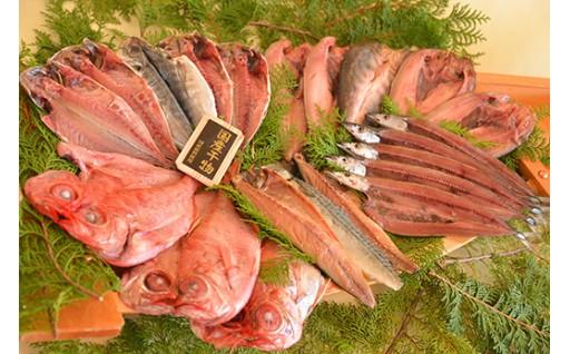 ボリューム満点!干物21枚!大島水産の「国産干物詰め合せ」