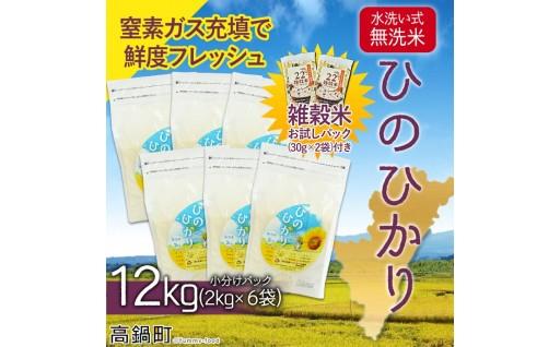 <平成30年産ヒノヒカリ(無洗米)12kg+雑穀米>
