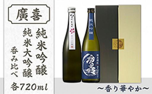 廣田酒造店の純米吟醸と純米大吟醸の呑み比べセットが登場!