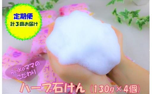 【定期便】Reikoママのこだわりハーブ石けん(計3回)