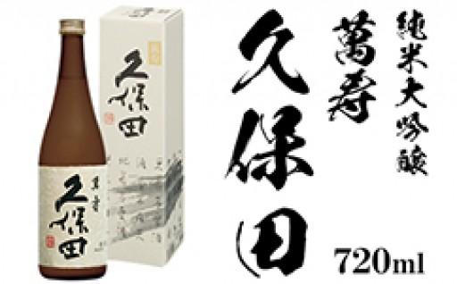 「久保田」の最高峰、純米大吟醸・萬寿が大好評です♪