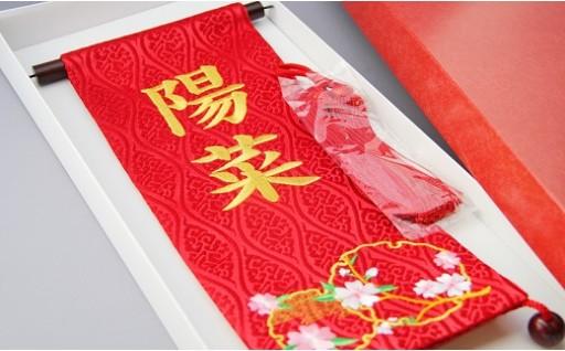 碧南市 限定名入れ旗(刺繍)