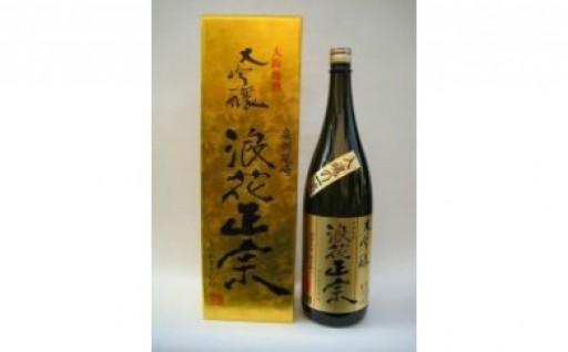 【2019年新酒でお届け!】「浪花正宗」大吟醸1800ml
