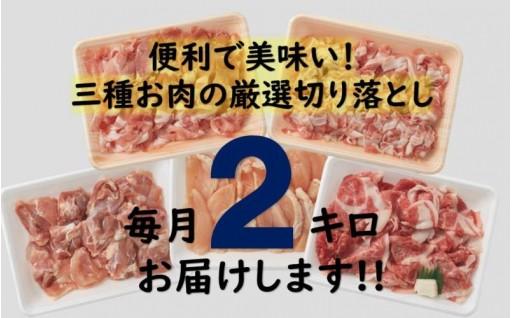 毎月2kg!厳選3種お肉の便利な切落し半年間定期便