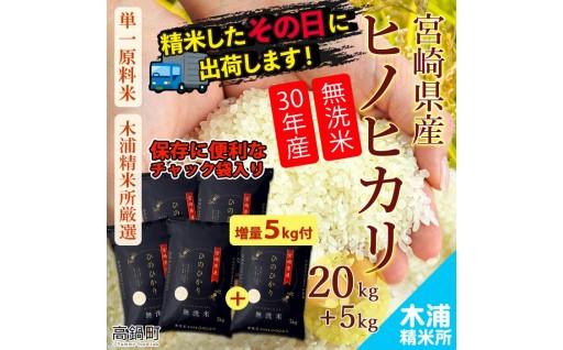 平成30年産米「宮崎県産ヒノヒカリ無洗米」20kg+5kg