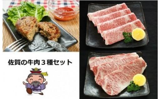 佐賀の美味しいお肉を食べ比べしてみませんか?