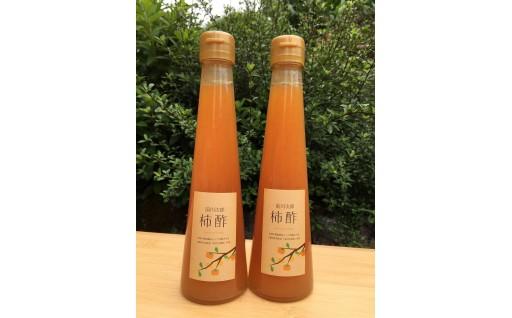 「前川次郎」を使用した飲む柿酢