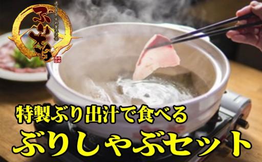 「特製ぶりだし」で食べる!鹿児島県産ぶりトロしゃぶセット