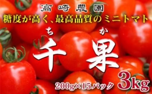 高崎農園 ミニトマト『千果』3kg
