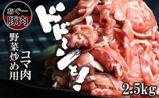 【売り切れ御免!!】あぐー豚肉野菜炒め用(コマ肉2.5kg)