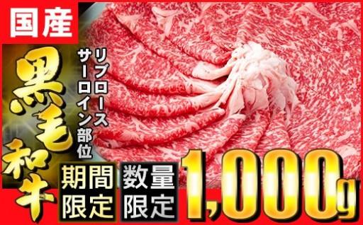 ドカンと1kg!【国産黒毛和牛】しゃぶしゃぶ用ロース