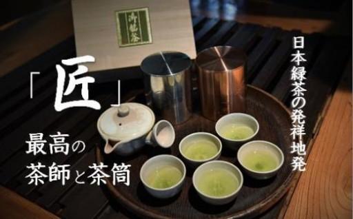 最高の茶師と茶筒がコラボ。日本緑茶発祥の地から孤高の逸品