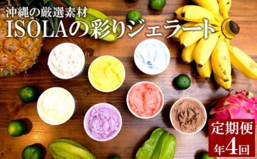 【定期便◇年4回】沖縄の厳選素材 ISOLAの彩りジェラート