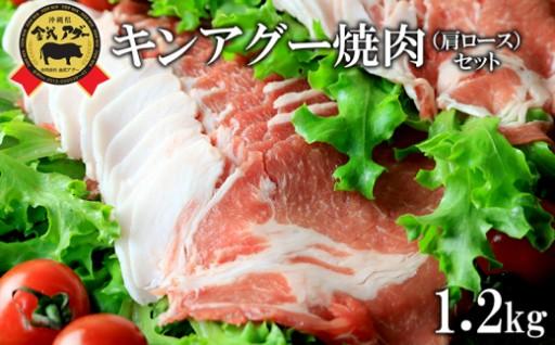 【限定】キンアグー◆焼肉セット(肩ロース)アグー豚1.2kg