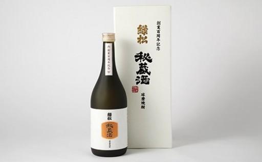 球磨焼酎 緑松 秘蔵酒 720ml 1本