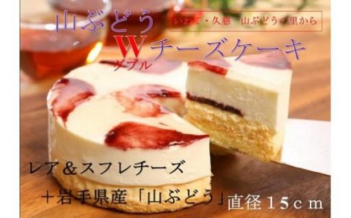 【クリスマスケーキは久慈市の山ぶどうWチーズケーキを♪】