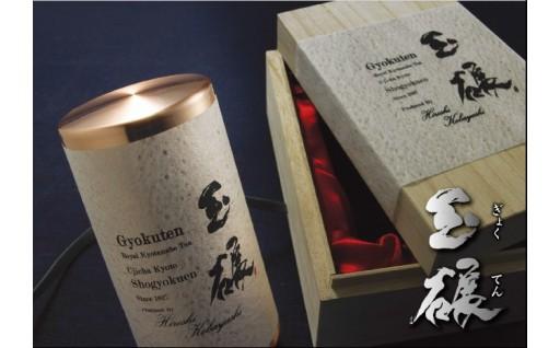 日本茶鑑定士茶師十段 小林 裕 謹製「玉碾」