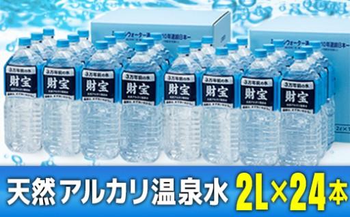 日本一売れている天然アルカリ温泉水「財宝」