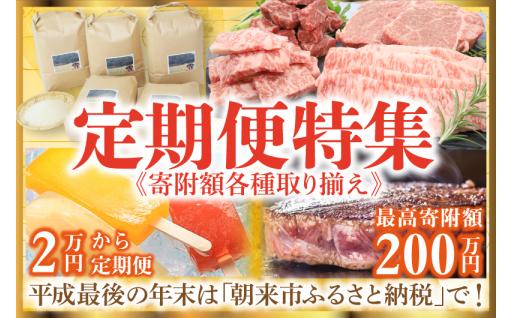 【定期便(金額別)】平成最後の年末「朝来市ふるさと納税」で!