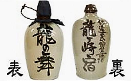 龍ケ崎の銘酒「本醸造 龍の舞」