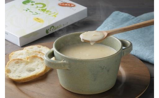 生のピュアホワイト使用!甘くておいしいピュアホワイトスープ