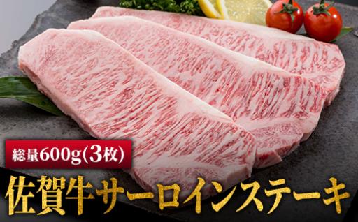見事な霜降り!最高級肉「佐賀牛」サーロインステーキ 600g