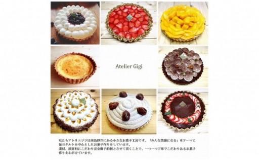 【Atelier Gigi】人気店のタルトケーキ♪