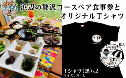 【もめんばる】浜辺の贅沢コースペア食事券とオリジナルTシャツ