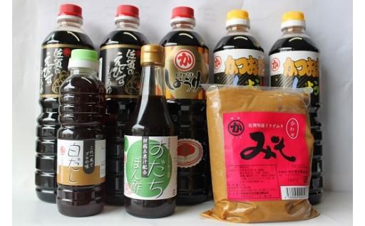 佐賀の美味しい醤油と味噌のセット
