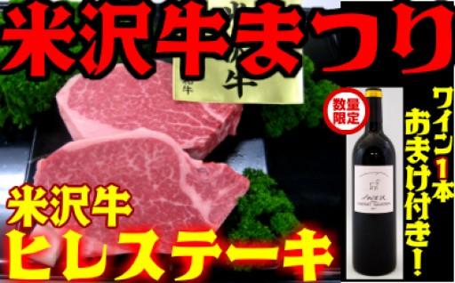 最高級の米沢牛ヒレステーキ!おまけ付き!
