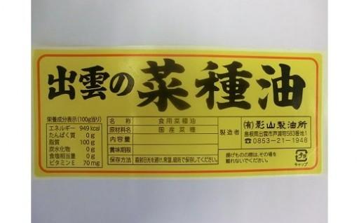 安全な国産菜種のみを使用した圧搾一番搾り菜種油