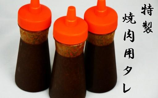 【四国一小さな町の焼肉店】うまと屋の特製焼肉ダレ