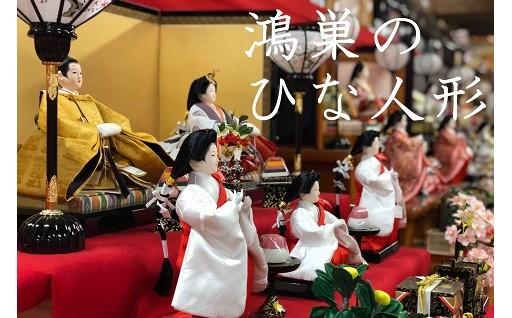 お子様・お孫様の節句祝いに・・・【鴻巣のひな人形特集】
