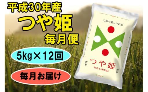 【平成30年産米】はえぬき、コシヒカリ他、定期便毎月便開始!