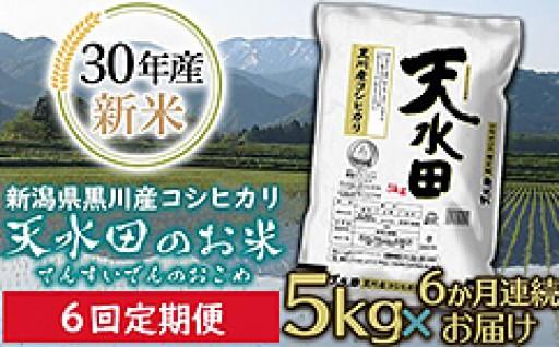 新潟県黒川産コシヒカリの定期便が人気です♪