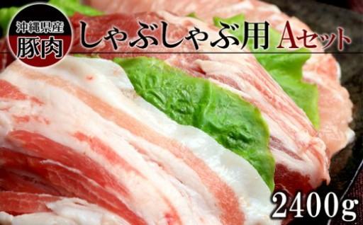 沖縄県産豚肉しゃぶしゃぶ用Aセット(2,400g)