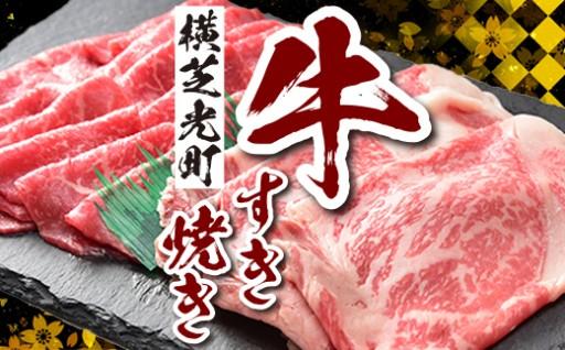 上品な脂の甘みが堪らない!とろける旨さの牛すき肉!