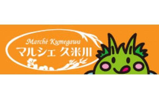 マルシェ久米川7周年イベント開催(12月16日)
