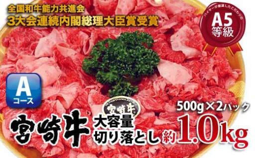 宮崎牛日本一3連覇達成【宮崎牛切り落とし】1kg!